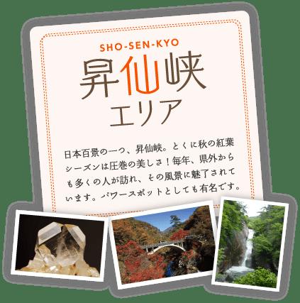 日本百景の一つ、昇仙峡。とくに秋の紅葉シーズンは圧巻の美しさ!毎年、県外からも多くの人が訪れ、その風景に魅了されています。パワースポットとしても有名です。