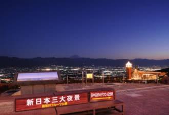 笛吹川フルーツ公園 新日本三大夜景